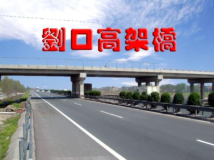 刘口高架桥
